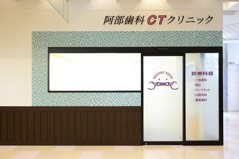 藤沢市辻堂の歯医者・歯科の阿部歯科CTクリニックの入り口