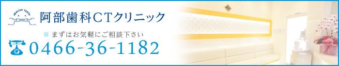 藤沢市辻堂の歯医者・歯科の阿部歯科CTクリニック
