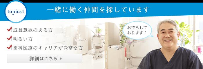 藤沢市辻堂の歯医者・歯科の阿部歯科CTクリニックは求人を募集しています。
