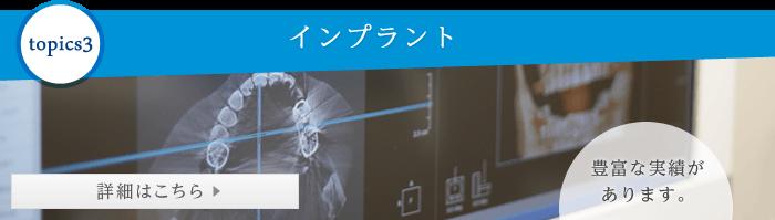 藤沢市辻堂でインプラントのご相談は阿部歯科CTクリニックへ